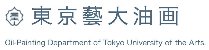 東京藝術大学油画公式サイト